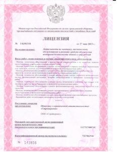 Лицензия МЧС 2018-1