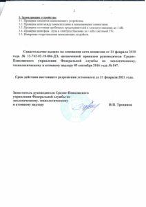 Свидетельство электролаб. 21.02.2018-2