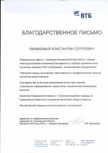 -письмо-ВТБ-1.jpg